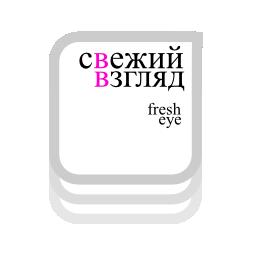 Программа для писателей свежий взгляд